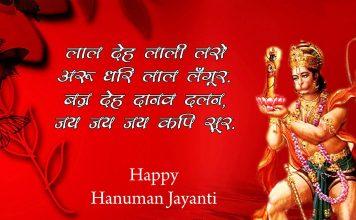 Hanuman Jayanti 2018 Wishes in hindi
