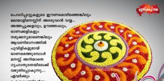 Happy Onam Greetings in Malayalam for Whatsapp