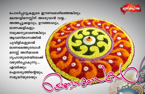 Happy Onam Greetings in Malayalam for Whatsapp