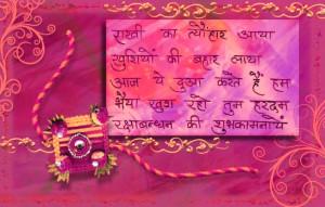 Raksha bandhan Greetings.