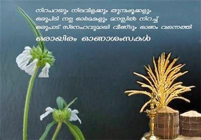 Onam Ashamsakal For Facebook