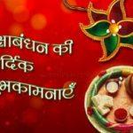 Raksha Bandhan Facebook pics