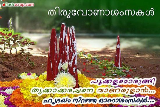 thiruvonamday-wishes-2015-image-greeting