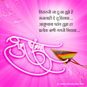 2016 makar sankranti greetings in marathi
