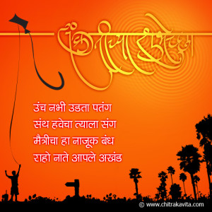 best marathi greetings for makar sankrant