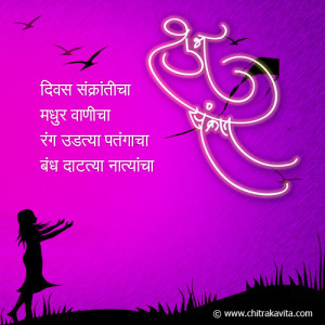 happy makar sankranti 2016 greetings in marathi
