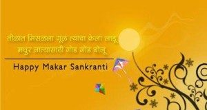 makar Sankranti Greetings in marathi
