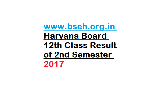HBSE 12th Result 2017