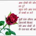 Anniversary Whatsapp Status in Hindi Font