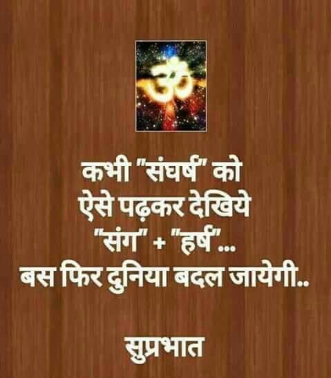 Good Morning Quotes for whatsapp in hindi