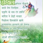 hariyali amavasya images wallpapers