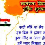 15 August Independence Day Quotes in Hindi