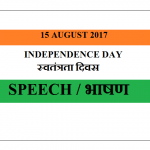 15th august independence day 2017 speech