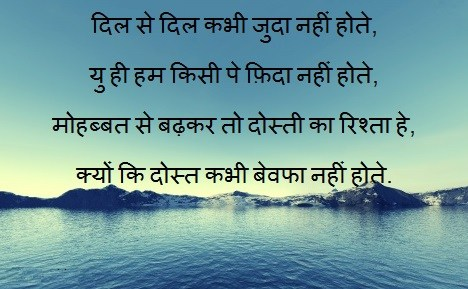 Friendship Day 2018 Quotes in hindi