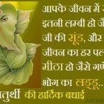 Ganesh Chaturthi Whatsapp Status in Hindi