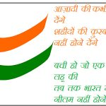 Hindi Independence Day Quotes 2017