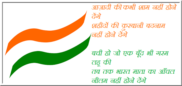 Hindi Independence Day Quotes 2021