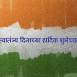 Independence Day Quotes in Marathi 2017