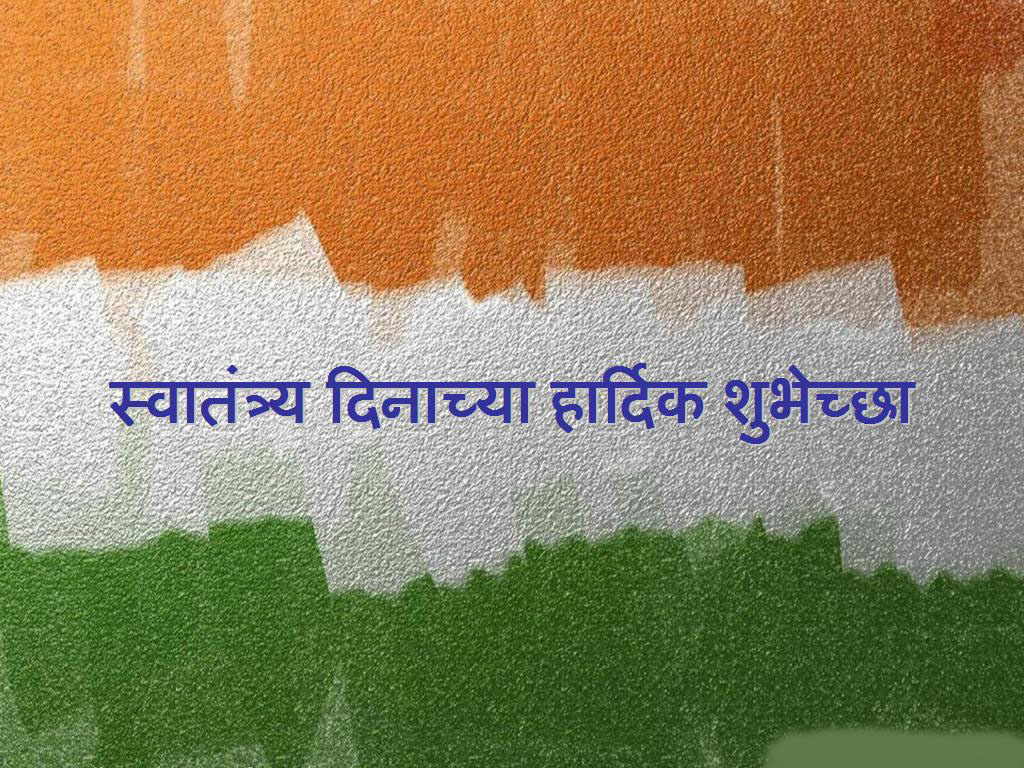 Independence Day Quotes in Marathi 2021