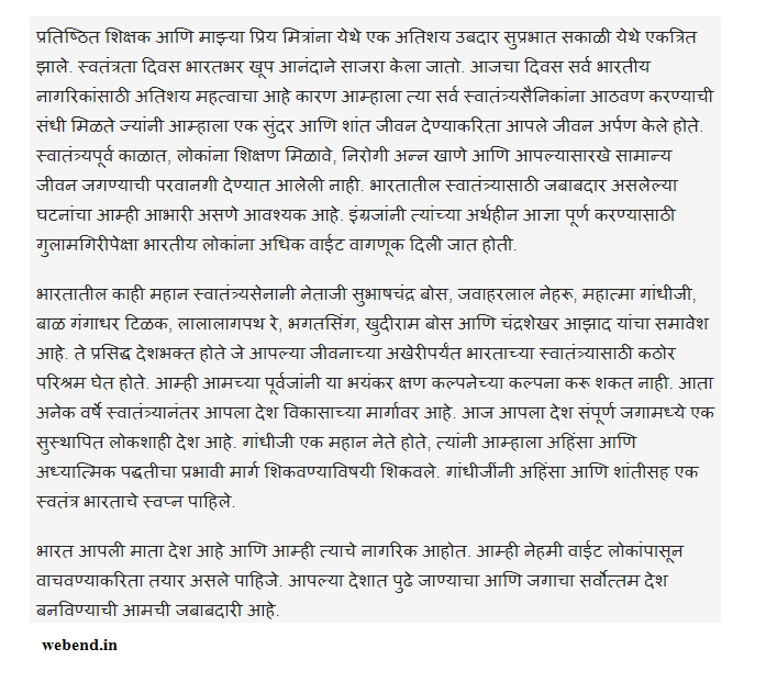 independence day speech in marathi font