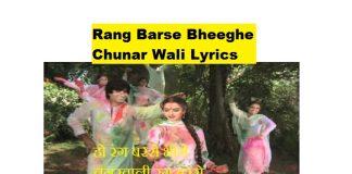 Rang Barse Bheege Chunar Wali Lyrics