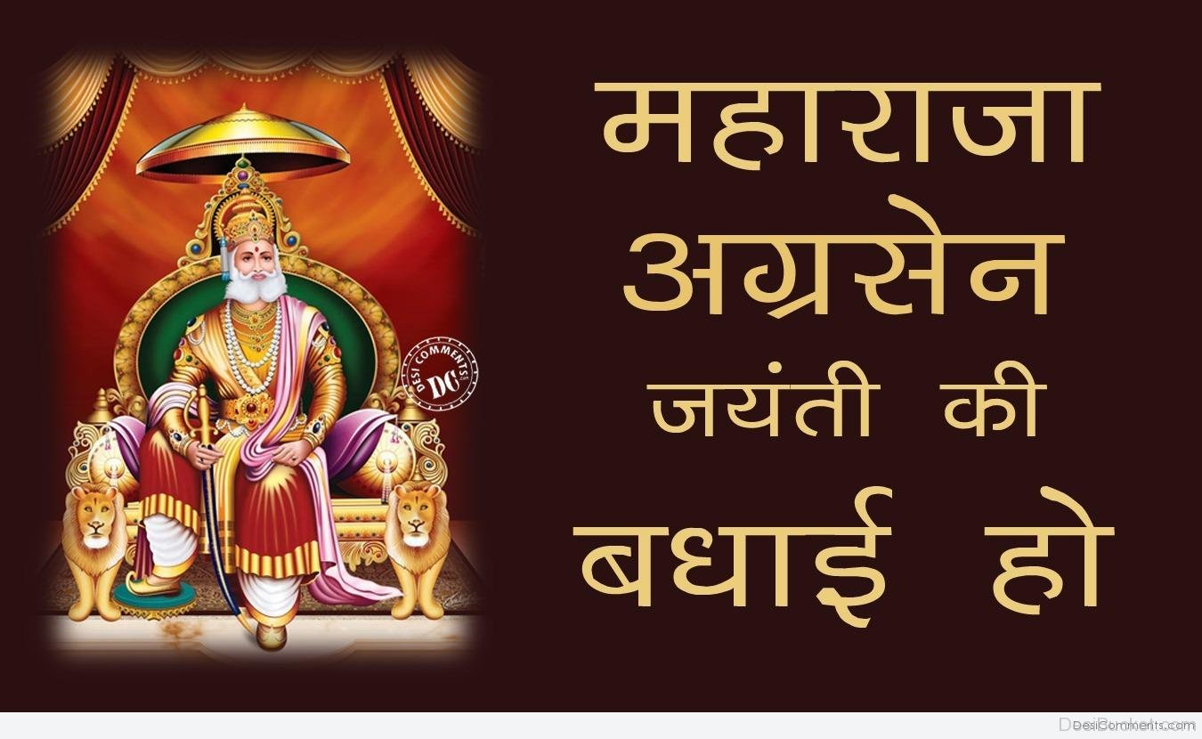 hindi Agrasen Jayanti wishes 2017