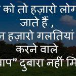 parents-status-in hindi-for whatsapp