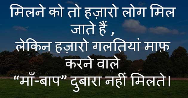 Parents Status in Hindi for Whatsapp