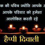 Beautiful Diwali Images Wallpapers in hindi