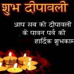 Diwali Images Status in Hindi