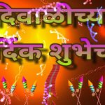 Happy Diwali Wishes in Marathi Language