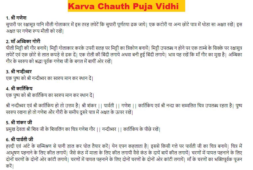 karva chauth puja vidhi in hindi