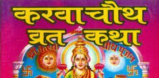 karva chauth katha in hindi
