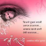 Happy-New-Year-2020-Wishes-in-Marathi-Language