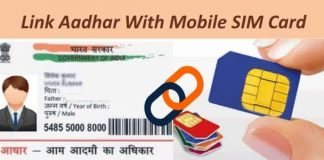 How to Link Aadhar Card with Mobile