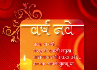 happy new year in marathi font wishes