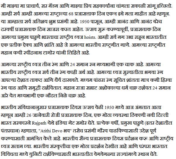 Marathi Speech on Republic Day