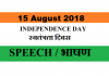 15 august independence day speech
