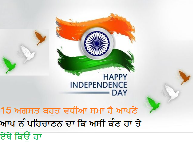 15th August Independence Status in punjabi