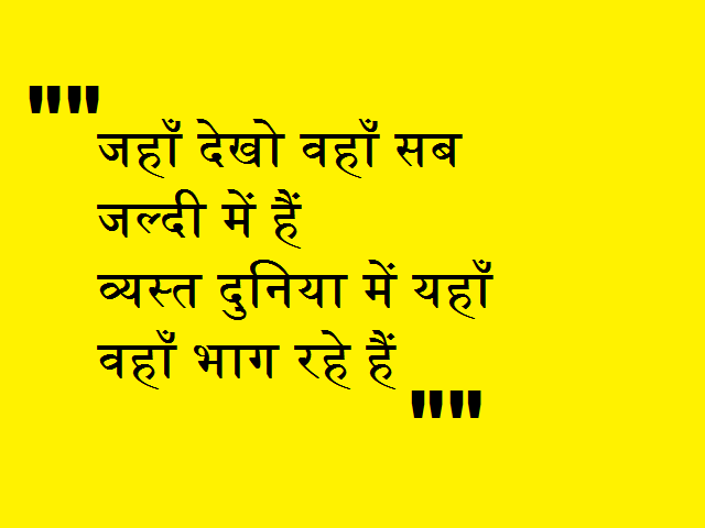 Busy Whatsapp Status in Hindi