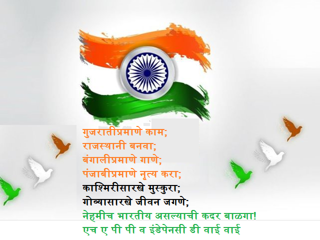 Independence Day Status in Marathi for Whatsapp