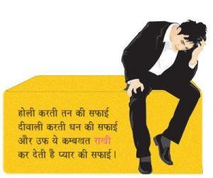 funny raksha bandhan status image