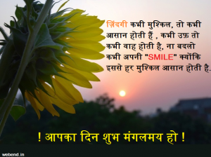 good morning wishes images in hindi