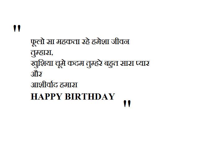 happy birthday status in hindi for whatsapp