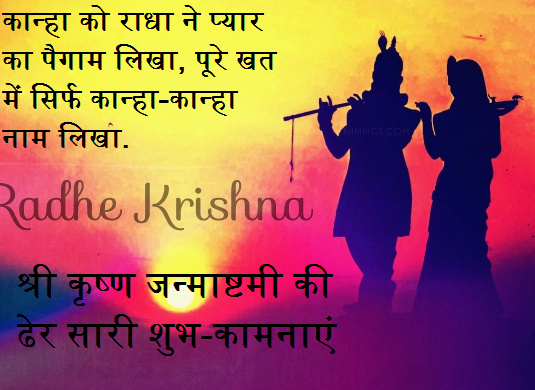happy krishna janmashtami status in hindi for whatsapp