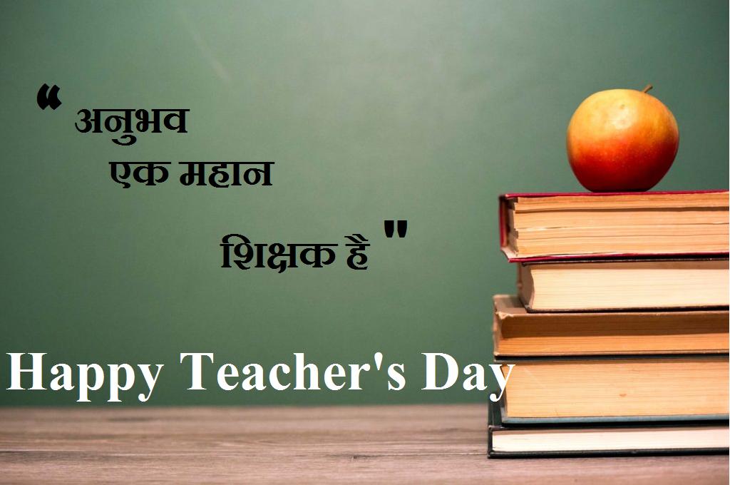 happy teacher's day status in hindi
