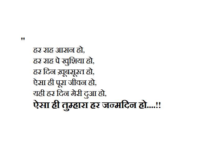 hindi birthday status for whatsapp