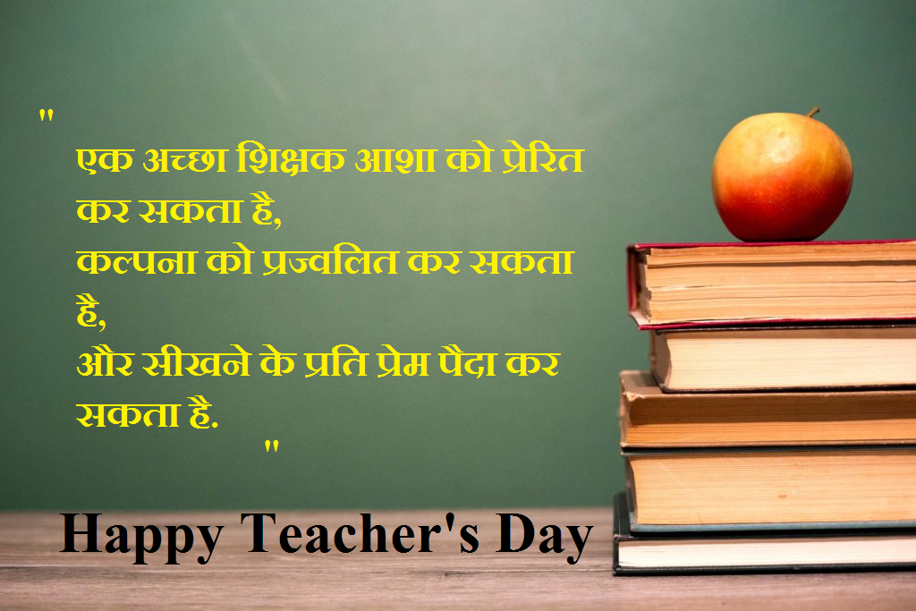 hindi teacher's day status images for whatsapp