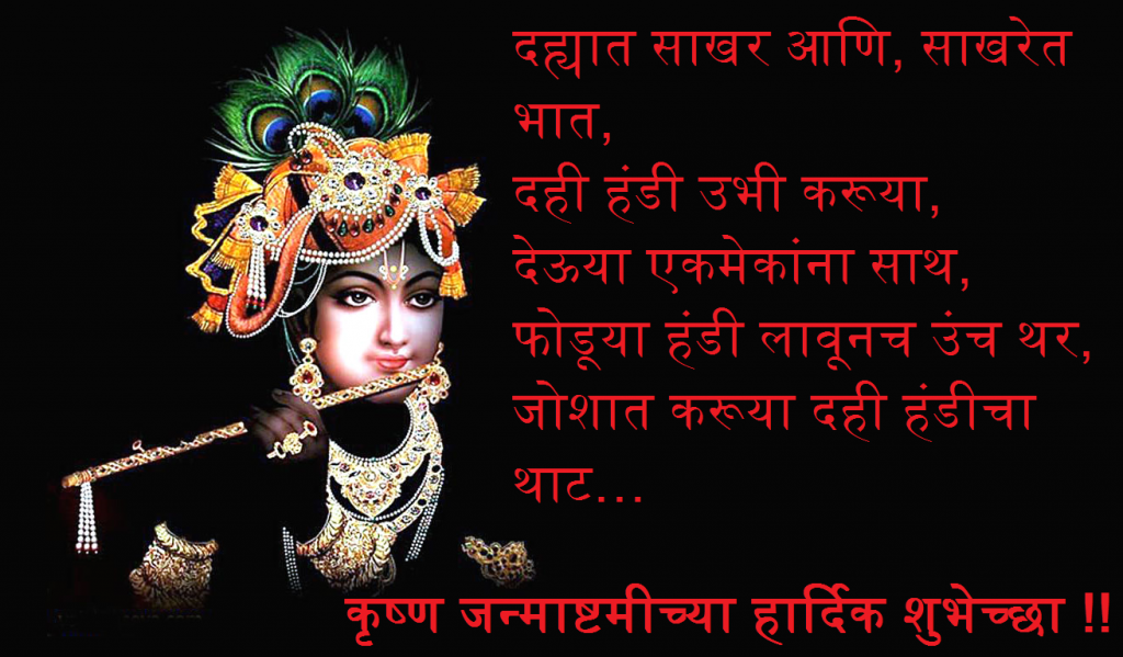 krishna janmashtami status in marathi for whatsapp