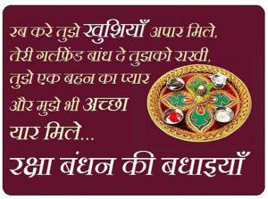 raksha bandhan status images